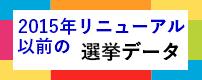 e-みらせん 過去の選挙 2011年〜2014年