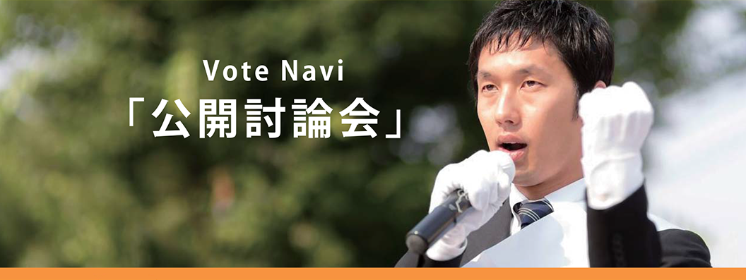 vote navi 公開討論会